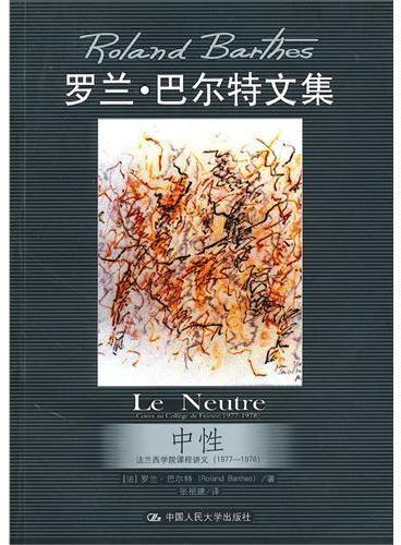 中性——法兰西学院课程讲义(1977—1978)(罗兰·巴尔特文集)