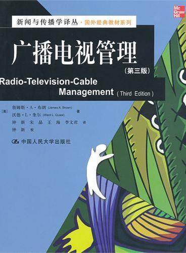 广播电视管理(第三版)(新闻与传播学译丛·国外经典教材系列)