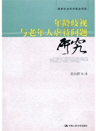年龄歧视与老年人虐待问题研究(国家社会科学基金项目)