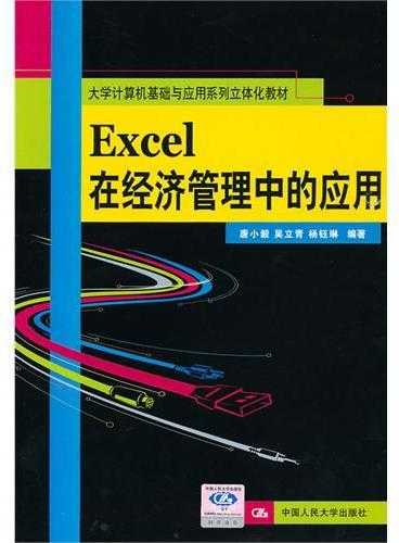 Excel 在经济管理中的应用(大学计算机基础与应用系列立体化教材)