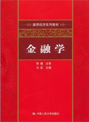 金融学(通用经济系列教材)