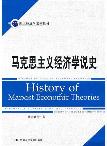 马克思主义经济学说史(21世纪经济学系列教材)
