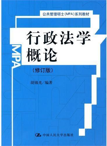 行政法学概论(修订版)(公共管理硕士(MPA)系列教材)