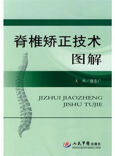 脊椎矫正技术图解