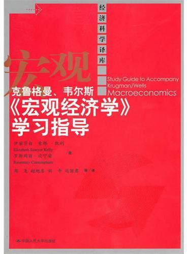 克鲁格曼、韦尔斯《宏观经济学》学习指导(经济科学译库)