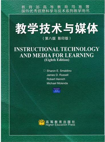 教学技术与媒体(第八版/影印版)(附光盘)