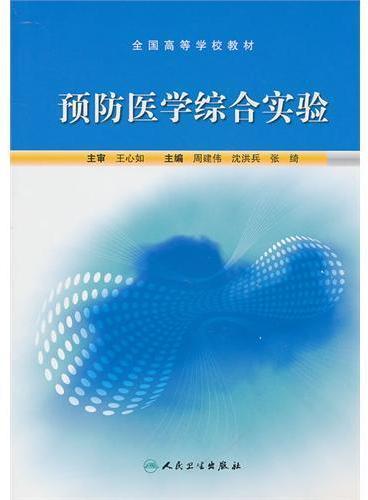 预防医学综合实验(协编教材)