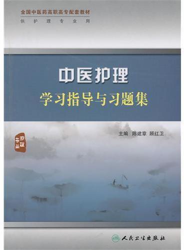 中医护理学习指导与习题集(高职中医护理配教)
