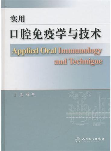 实用口腔免疫学与技术