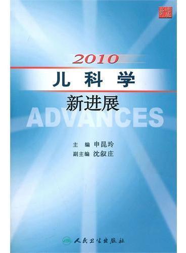 2010儿科学新进展