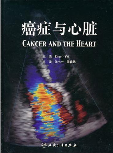 癌症与心脏(翻译版)