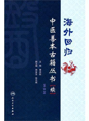 海外回归中医善本古籍丛书(续)第四册