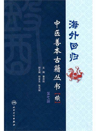 海外回归中医善本古籍丛书(续)第七册