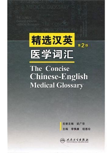 精选汉英医学词汇(第2版)