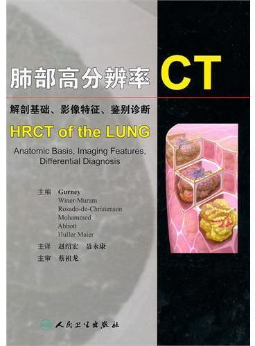 肺部高分辨率CT(翻译版)