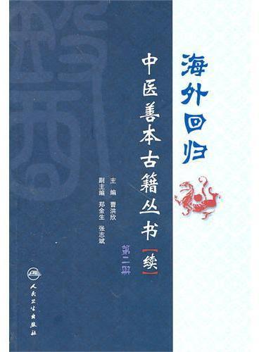 海外回归中医善本古籍丛书(续)第二册