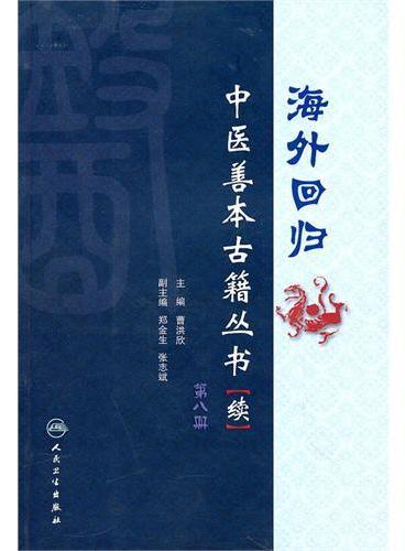 海外回归中医善本古籍丛书(续)第八册