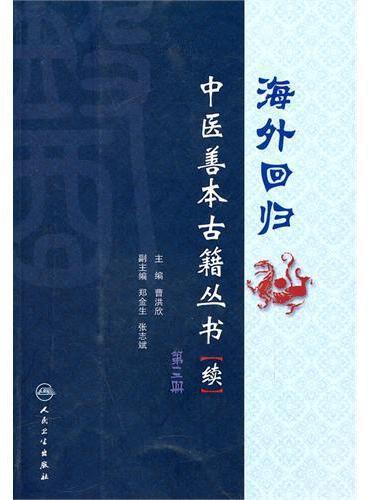 海外回归中医善本古籍丛书(续)第三册