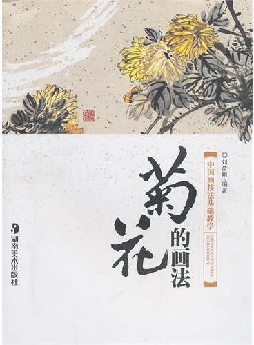 *中国画技法基础教学--菊花的画法