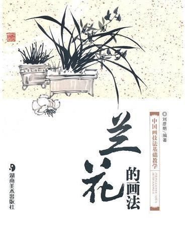 *中国画技法基础教学--兰花的画法