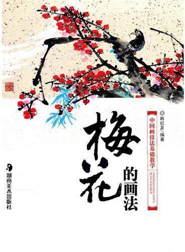 *中国画技法基础教学--梅花的画法