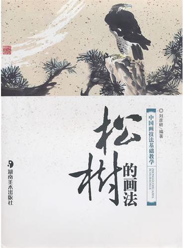 *中国画技法基础教学--松树的画法