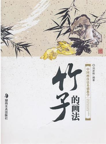 *中国画技法基础教学--竹子的画法