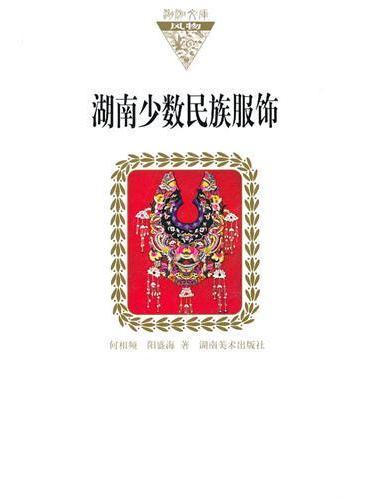 湖湘文库--湖南少数民族服饰(纸面)