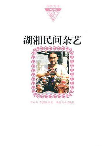 湖湘文库--湖湘民间杂艺(纸面)