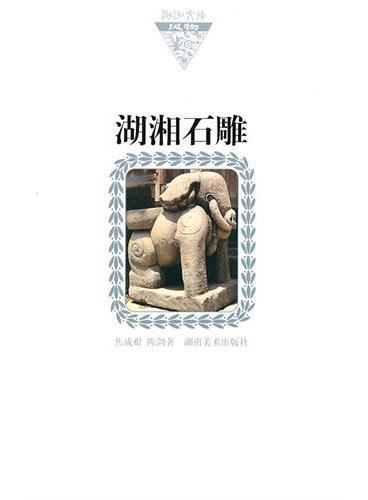 湖湘文库--湖湘石雕(纸面)