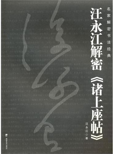 名家解密书法经典--汪永江解密《诸上座帖》