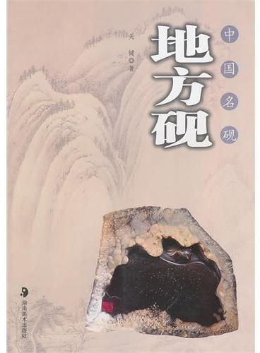 中国名砚--地方砚