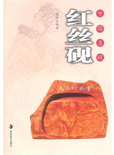 中国名砚--红丝砚