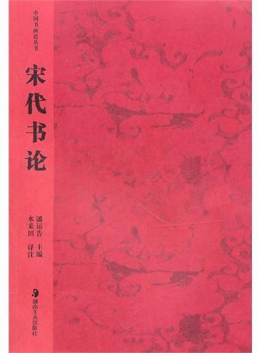 中国书画论丛书--宋代书论