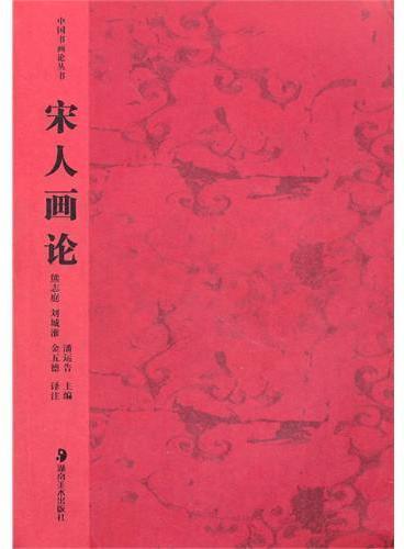 中国书画论丛书--宋人画论(第2版)