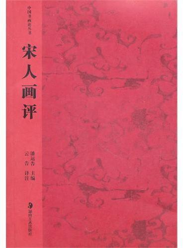 中国书画论丛书--宋人画评