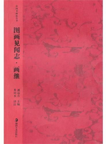 中国书画论丛书--图画见闻志·画继(第2版)