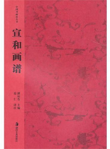 中国书画论丛书--宣和画谱