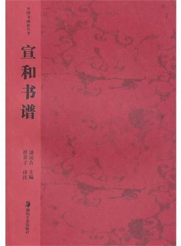 中国书画论丛书--宣和书谱