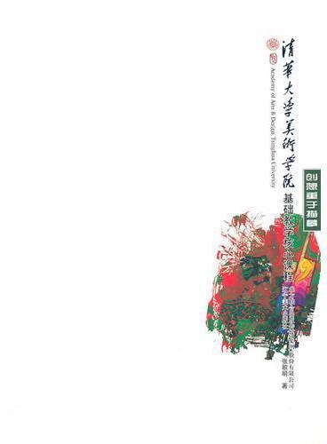 创想重于描摹:清华大学美术学院基础教学核心课程