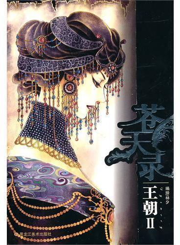 苍天录:王朝II(赠奥卡实用便签本)