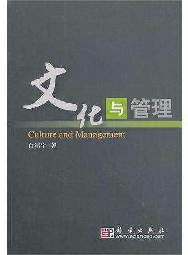 文化与管理