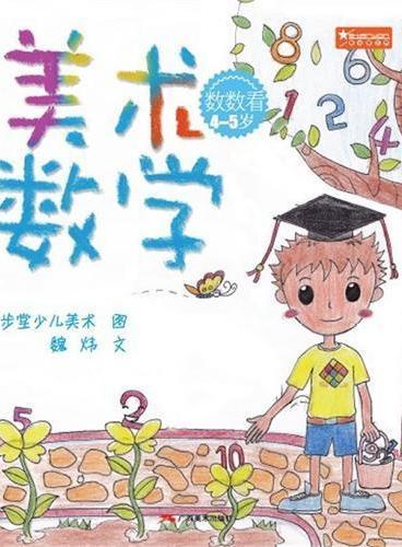 美术数学(数数看4-5岁)
