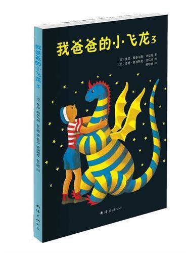 """我爸爸的小飞龙3(世界儿童文学经典,著名作家彭懿""""阳光姐姐""""伍美珍倾情推荐!)"""