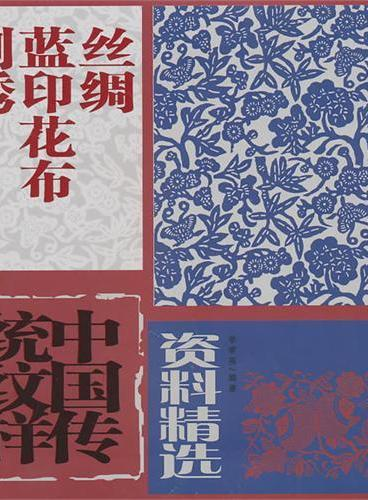 中国传统纹绣资料精选丝绸蓝印花布刺绣