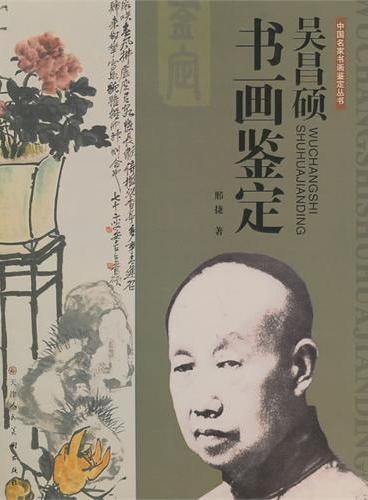 吴昌硕书画鉴定