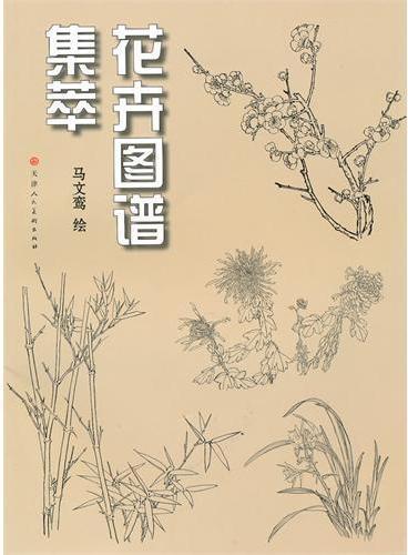 花卉图谱集萃