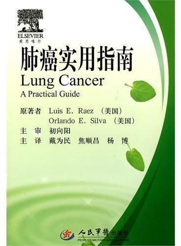 肺癌实用指南