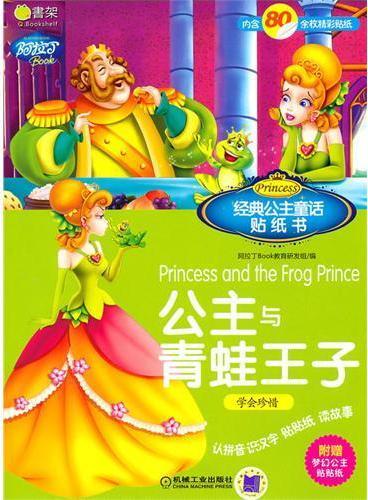 经典公主童话贴纸书 公主与青蛙王子·美女与野兽