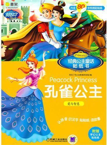 经典公主童话贴纸书 ·孔雀公主/花木兰
